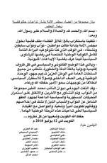 المجتمعون في ديوان المطير: الاتفاق على استمرار التحركات الداعمة لجهود العفو الشامل