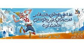 حديث تاريخي عن دور الكاريكاتير والإعلام بمدينة «شفشاون» المغربية