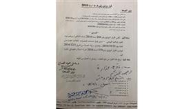 وزير الصحة يلغي قرار إحالة مدير إدارة المختبرات الطبية للتقاعد