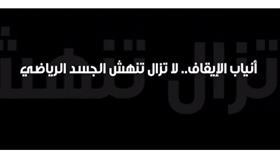 فيديو غرافيك - أنياب الإيقاف.. لا تزال تنهش الجسد الرياضي