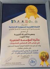 «النجاة الخيرية» تحصل على جائزة المؤسسة المتميزة في مجال قياس الأثر الاجتماعي لعام 2018م