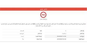 «الأرصاد» تحذر: نشاط في الرياح المثيرة للغبار حتى الـ10.30 مساء