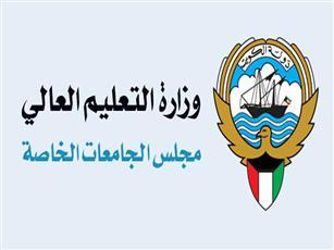 «الجامعات الخاصة»: التسجيل بالبعثات الداخلية 26 الحالي