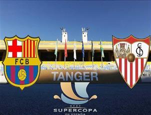 برشلونة وإشبيلية يتصارعان على «السوبر الإسباني» في طنجة المغربية
