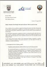 الهيئة ترفض عودة «المجالس».. والحسم الخميس