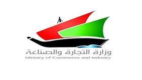 «التجارة» تتلقى 562 طلب ايداع علامة تجارية.. يوليو الماضي