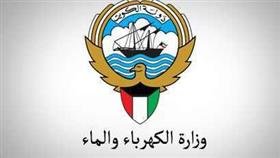 وزارة الكهرباء والماء