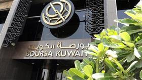 بورصة الكويت: إيقاف شركتي «مشرف» و«امتيازات» عن التداول
