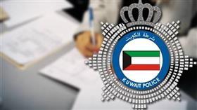 أمن الأحمدي يُسقط مواطن محكوم بالسجن 10 سنة في قضية خطف