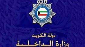 «مباحث الأحمدي» تضبط أقدم تاجر خمور بالكويت بعد هروب دام 19 عاماً بالظهر