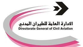 «الطيران المدني»: الحقائب الموجودة بمواقف المطار لا علاقة لها بمشروع خدمة التوصيل للمنازل