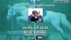 الكويت.. فارس ذهـبي بالآسياد
