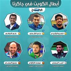 أبطال الكويت يحصدون 6 ميداليات في «آسياد جاكرتا»