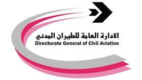 «الطيران المدني»: تشغيل رحلة إضافية للملغاة رحلاتهم