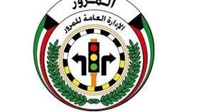 «المرور»: بيع مركبات بالمزاد العلني في محافظة الجهراء.. الأربعاء