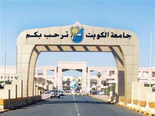 جامعة الكويت: قبول 231 طالبًا وطالبة من غير الكويتيين