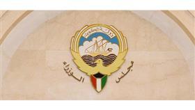 «الوزراء»: توفير تسهيلات ائتمانية متكررة لـ «الكويت الصناعي»