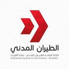 الادارة العامة للطيران المدني الكويتية
