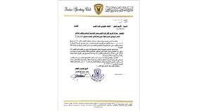 خطاب نادي القادسية إلى الاتحاد الكويتي لكرم القدم