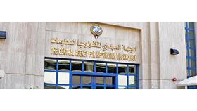 الجهاز المركزي لتكنولوجيا المعلومات الكويتي