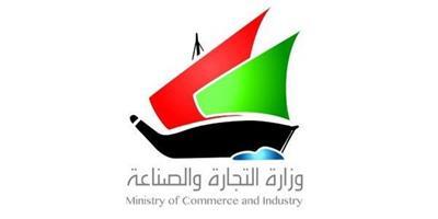 «التجارة»: إيقاف صرف التموين بجمعية مبارك الكبير لمخالفتها شروط التخزين