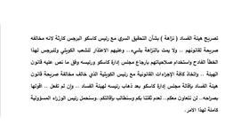 محمد براك المطير: تصريح «نزاهة» بشأن التحقيق السري مع رئيس كاسكو.. «كارثة»