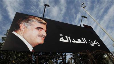 لافتة بصورة رفيق الحريري
