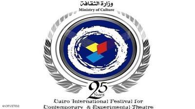 «أنت وأنا» يفتتح مهرجان القاهرة للمسرح المعاصر والتجريبي