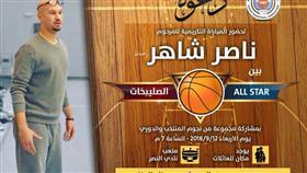 مبارة تكريمية للمرحوم ناصر الشاهر.. غدًا