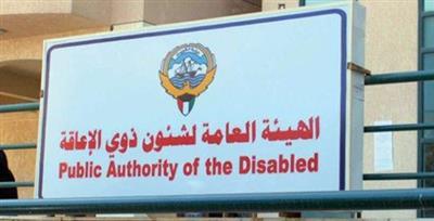 «ذوي الإعاقة»: عدم تجديد الرخصة للمدارس المخالفة