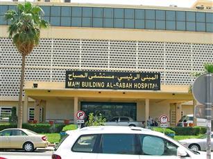 د. منال المطر مدير مستشفى الصباح بالإنابة: وجود حالات تسمم غذائي بالمستشفى.. غير صحيح