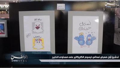 بالفيديو - تدشين أول معرض نسائي لرسوم الكاريكاتير على مستوى الخليج