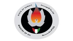 وزارة النفط الكويتية