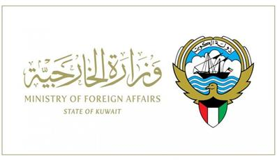 وزارة الخارجية