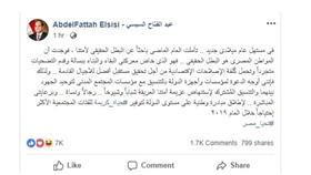 السيسي يطلق مبادرة على «فيسبوك» للمصريين الأكثر احتياجا