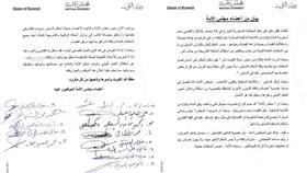 13 نائبًا يرفضون إسقاط عضوية الحربش والطبطبائي