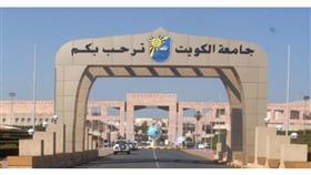 جامعة الكويت: لا تمييز في قبول «ذوي الاحتياجات»