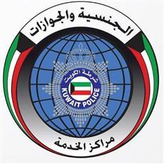 «الداخلية»: افتتاح مركز خدمة سعد العبدالله بعد الانتهاء من أعمال الصيانة.. غداً