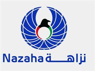 نزاهة: مؤتمر مكافحة الفساد يبرز جهود الكويت في تعزيز الشفافية