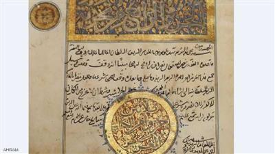 مصر تستعيد مخطوطًا قرآنيًا نادرًا من عصر المماليك