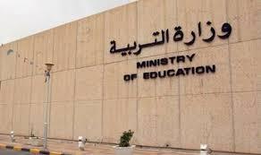 «التربية»: إلغاء نظام سجل المعلم والطالب