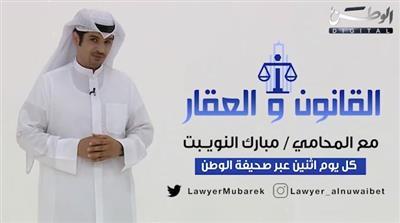 #القانون_و_العقار.. فقرة قانونية مع المحامي مبارك النويبت عن «الوكالة العقارية»