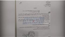 لعبة إلكترونية «محرمة» على الجيش اللبناني !