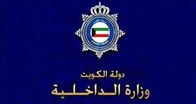 ضبط 4 وافدين استولوا على 32 ألف دينار في عملية سطو على سيارة نقل أموال بجليب الشيوخ