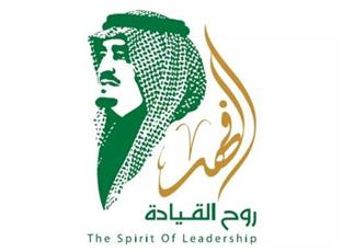 مؤسسة الملك فهد الخيرية تنظم معرض وتاريخ  «الفهد.. روح القيادة» بالكويت