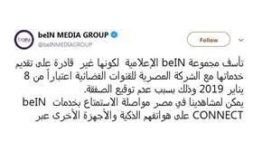 «بي إن سبورتس» تُعلن توقف بث قنواتها في مصر