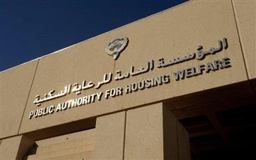 «السكنية»: توقيع عقدين لترسية مزايدتين استثماريتين على بنكي وربة وبوبيان