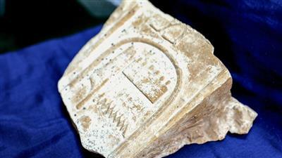 مصر تستعيد قطعة أثرية فرعونية سُرقت قبل 3 عقود