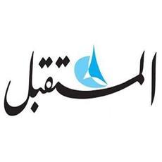 صحيفة «المستقبل» اللبنانية تعلن وقف إصدار النسخة الورقية ابتداءً من أول فبراير