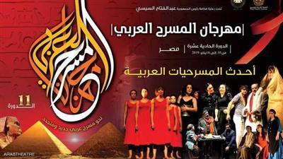 شعار مهرجان المسرح العربي